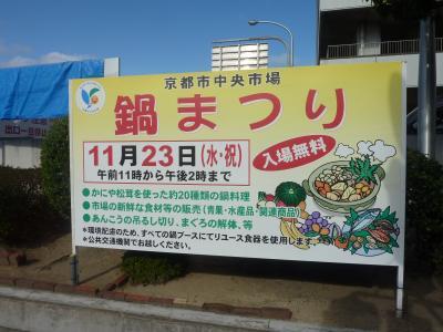 鍋祭り 2016 京都中央市場