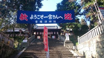 広島府中☆道の駅と備後一宮吉備津神社
