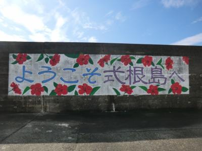 島に行きたい!伊豆諸島.式根島・その2.島で爽やかプチサイクリング&プチトレッキング。