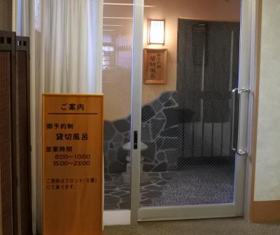 湯沢ニューオータニ(檜貸切風呂)