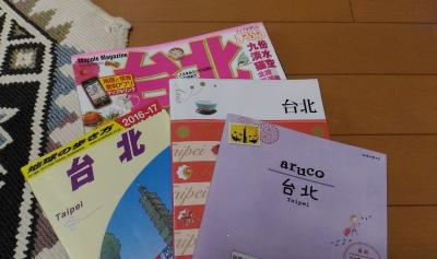 (1)ビジネスで行く台北4日間5万円(ラウンジ&機内)