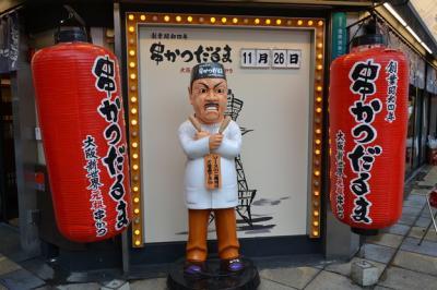 関西旅行1 大阪で串カツ~♪