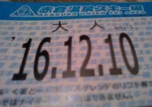 今日もski@赤倉温泉スキー場 2016-2017 12月 3