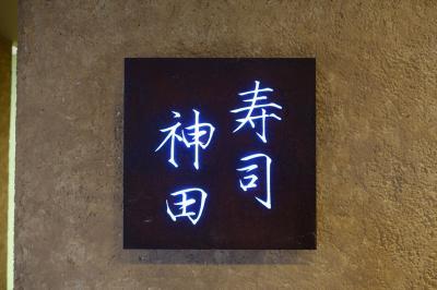 バンコク 寿司神田