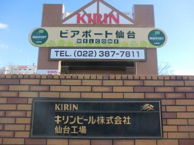 フェリーで太平洋クルーズ・その1 今年もキリンビール仙台工場を社会科見学。