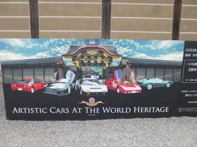 るろうに円蔵 京都散歩編3.京の地で。。ARTISTIC CARS AT THE WORLD HERITAGE