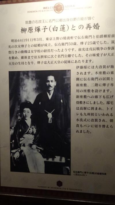 佐賀・福岡の紅葉の名所へ(20) 最後の観光は、旧伊藤伝右衛門邸の見学 上巻。