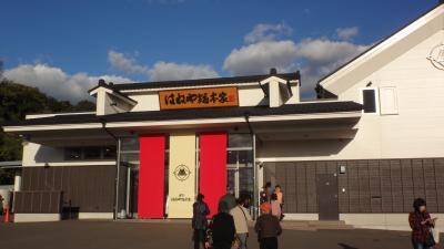 佐賀・福岡の紅葉の名所へ(22)完 予定された観光終了後、明太子の製造販売所に立ち寄りました。