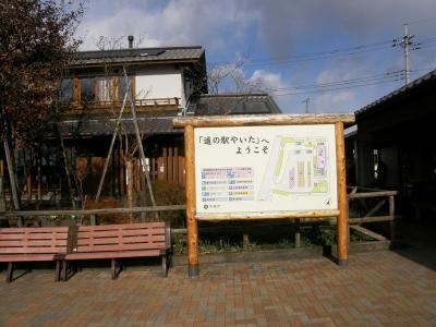 那須温泉に泊まり、山歩会の忘年会を楽しんで帰りに矢板市の「道の駅やいた」に寄ってきました
