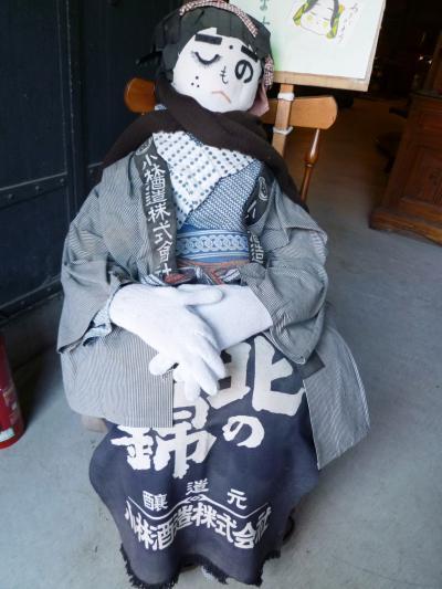 391-日本ハム優勝記念のお酒を買いに「栗山町」の「小林酒造」へ