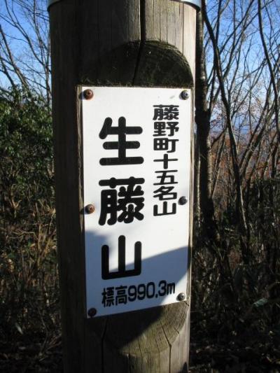 笹尾根~生藤山~醍醐丸 上野原駅集合/高尾駅解散