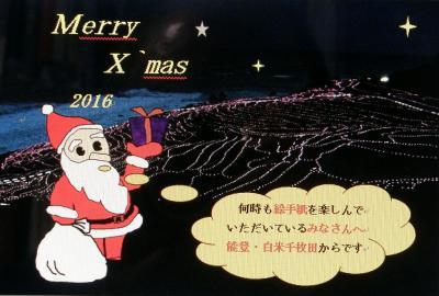 Merry X`mas 2016・・・自作のクリスマスカードと久喜市のショッピングモールのイルミネーションで・・・