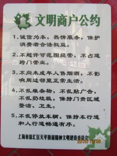 上海の永康路バー街のその後・16年12月