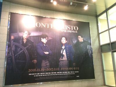 忠武アートホールで韓国ミュージカル 161228