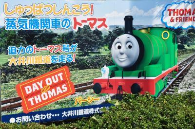 大井川鉄道 ・ あぷとラインとSL列車を楽しむ