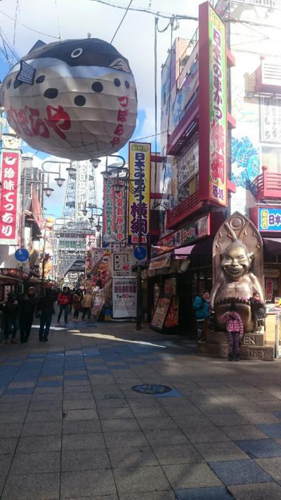 大阪旅行!