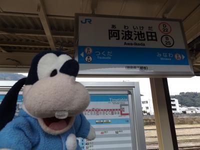 グーちゃん、金毘羅さんへ行く!(阿波池田/頑張れ!池田高校!編)