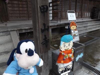 グーちゃん、金毘羅さんへ行く!(お遍路さん開始!?「甲山寺」参拝!編)