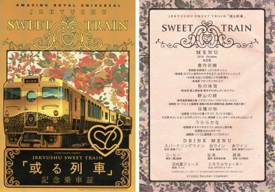 「或る列車」に乗ったらハウステンボスのホテルヨーロッパに泊りたい!「或る列車」はスイーツ列車と思ったけど、2度目のランチ~~