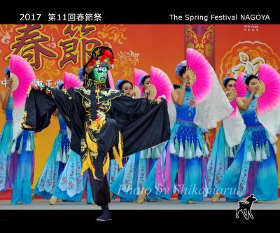 2017年の一番目は名古屋・春節祭へ行ってきました。