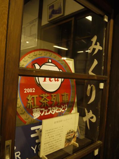 2016年→2017年 年越しは18きっぷで三江線&山陰本線 その7:米子の夜と山陰本線最古の駅へ