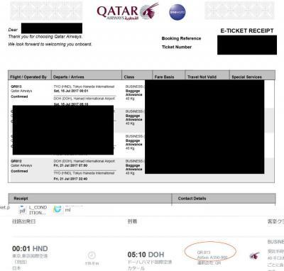 カタール航空 A350導入