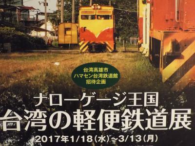 2017年1月 臺灣の糖業鉄道車両がやって来た!の巻