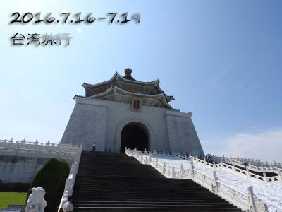 ●今度は母娘で台湾旅!~②暑かった!中正紀念堂と九分ぶらりの3日目&帰国●