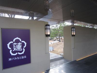 神戸みなと温泉「蓮」8つのお得 知っとこ*期間限定含む。メガHIT!!