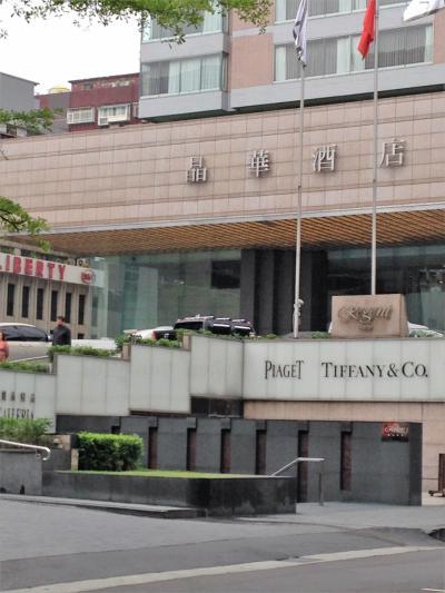 二度目台北旅、リージェントに泊まる。(2014/3/29~4/1) NO.1/3 ホテルと明月湯包(3/29)