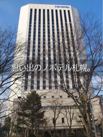 想い出のノボテル札幌。