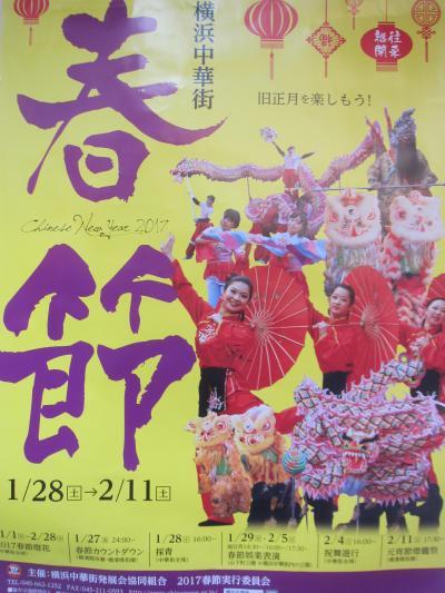 新年快楽! 春節の横濱さんぽ