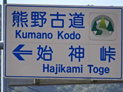 熊野古道始神峠を歩く、田舎レストラン竹馬