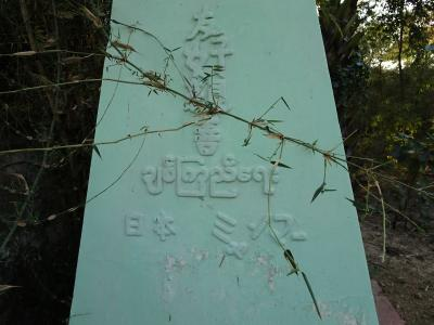 オジン第二次大戦の激戦地メイッティーラへ