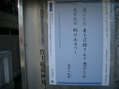 平成二十九年二月 命の言葉 島津日新齊  アレマ 今日で一月も終わりなんだネ ^^!  ブログ