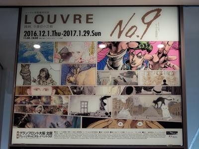2017年 1月 大阪府 グランフロント大阪 「ルーブル 漫画、9番目の芸術」