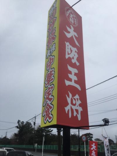 ランチに大阪王将でラーメンを食べる    ☆鹿児島県鹿屋市