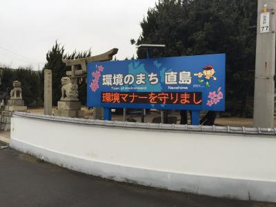 直島アート巡り