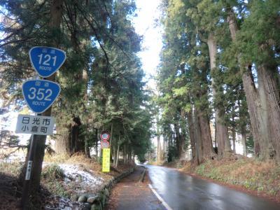 冬の湯西川温泉・その3.湯西川雪道散歩&日光杉並木散策。