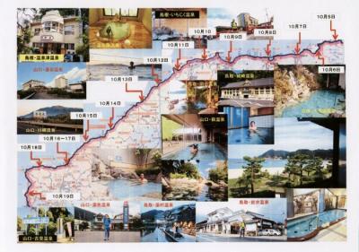 日本一周・歩き旅で訪ねた温泉(西日本)