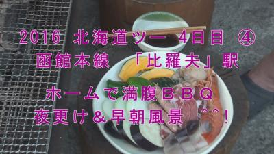 2016 北海道ツー 4日目 ④  函館本線 「比羅夫」駅 ホームで満腹BBQ   夜更け&早朝風景 ^^!  ブログ&動画