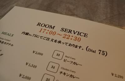 富士屋ホテル ☆ ルームサービスのメニューを極める
