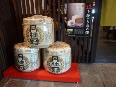 京都伏見、酒蔵巡り。