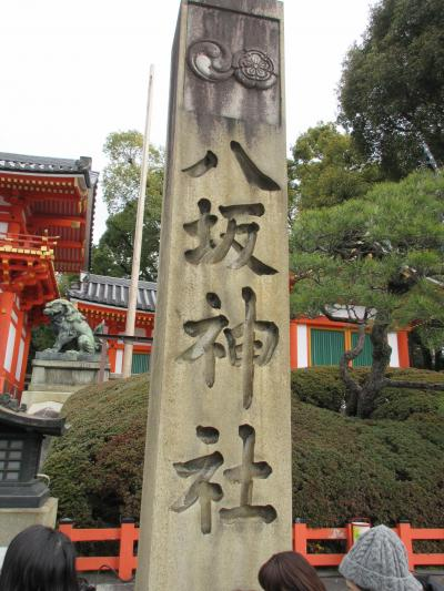 京都旅行記 ④