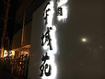 松原団地で焼肉会