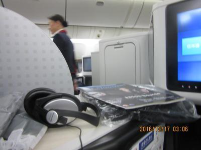 陰陽道 JAL新型機内: 動画有 機内食人生○○年で最高  2016 12 羽田・ホノルル空港往復
