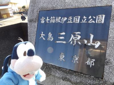グーちゃん、伊豆大島へ行く!(三原山登山開始!ゴジラ登場編)