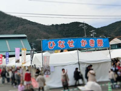 ひなせかき祭 2017