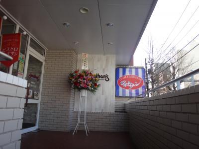 このジョナサン本駒込店は別なお店でした。