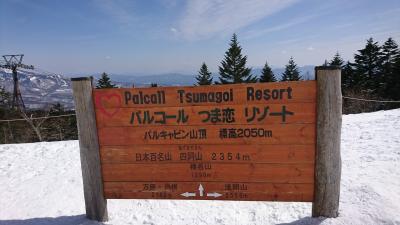 パルコール嬬恋スキーリゾートへの日帰りスキー